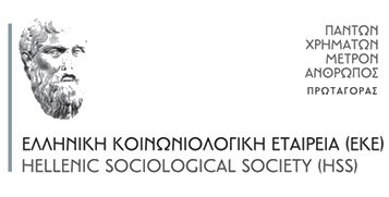 Hellenic Society for Sociology