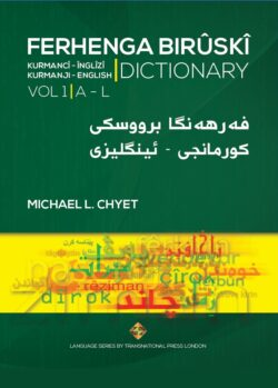 Ferhenga Biruski, Vol 1, Kurmanji – English Dictionary – A-L – Paperback